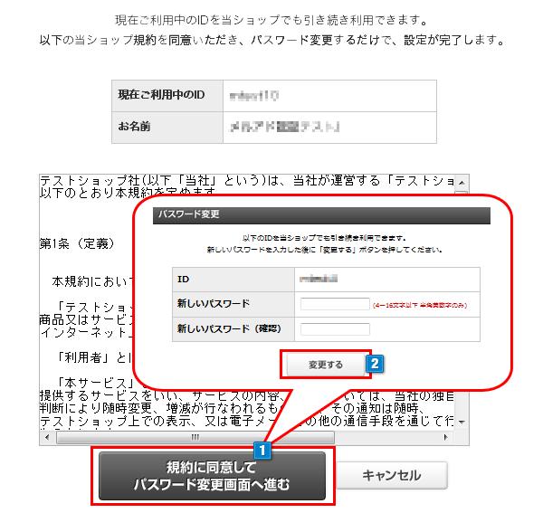 membershift_01_010